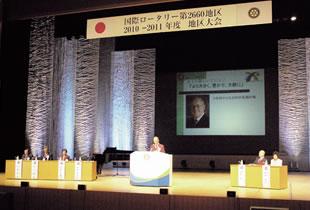 国際ロータリー第2660地区2010-11年度地区大会